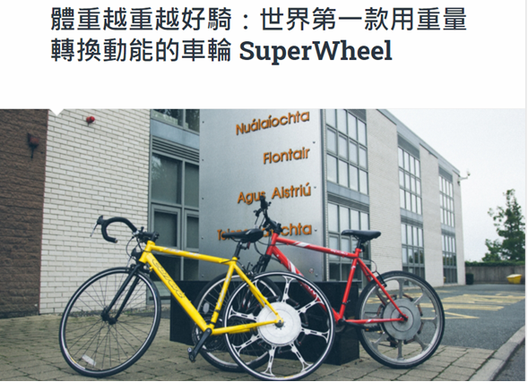 SuperWheel